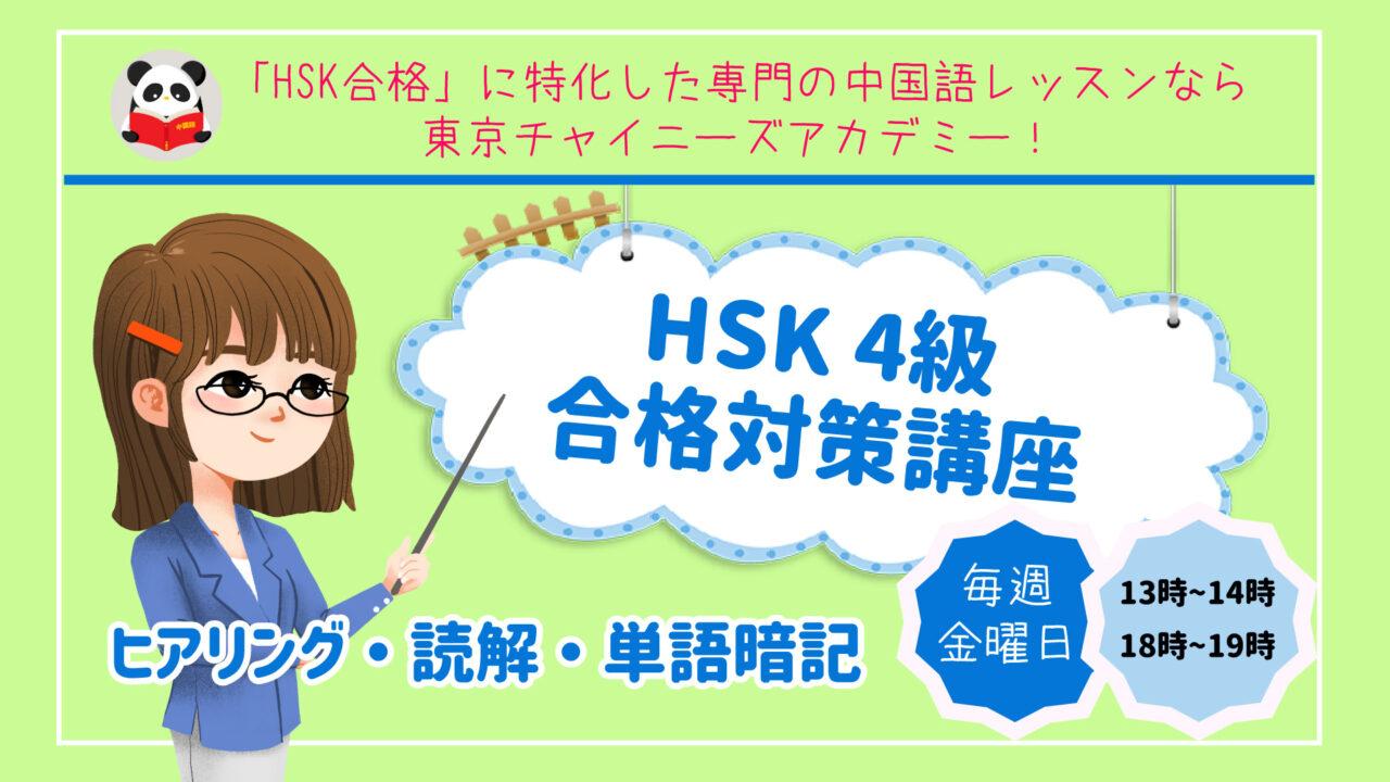 「HSK 4級 合格対策講座」Ⅰ 東京チャイニーズアカデミー